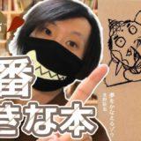 【人生の教科書】300冊読んできた中で一番好きな本!水野敬也『夢をかなえるゾウ』