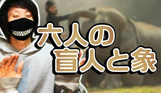 【寓話】『六人の盲人と象』から得られる教訓|あなたこそが真理だ!