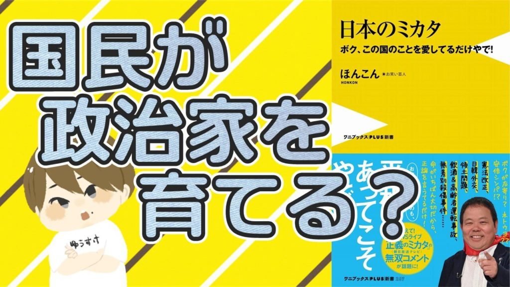 国民が政治家を育てなあかん|ほんこん『日本のミカタ』を書評