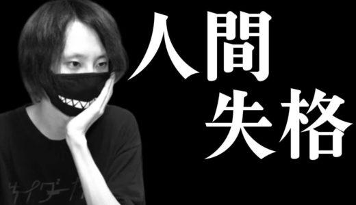 【小説】太宰治『人間失格』のあらすじと感想