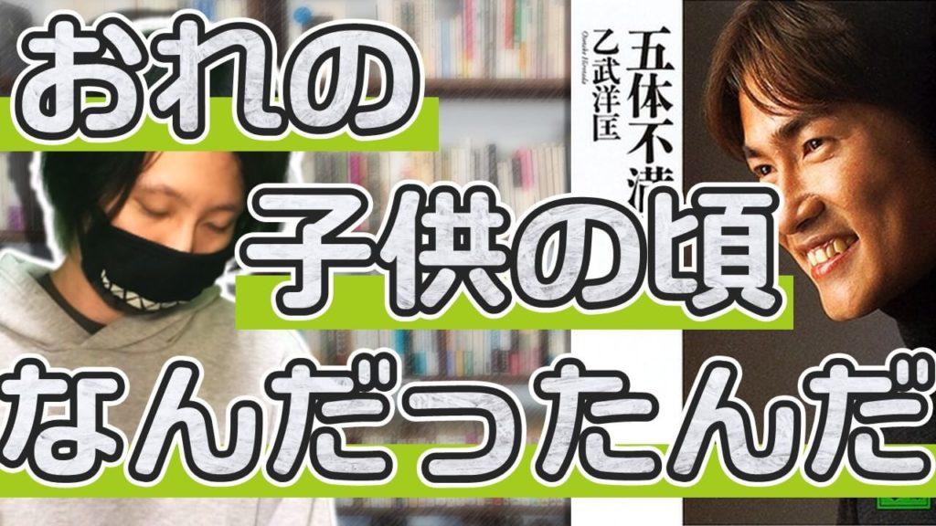 【書評】乙武洋匡『五体不満足』|おれの子供の頃はなんだったんだ...