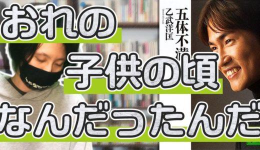 【書評】乙武洋匡『五体不満足』|おれの子供の頃はなんだったんだ…