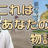 人生とは旅である。筒井康隆『旅のラゴス』の感想とあらすじ紹介!