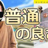 「普通」があるって素晴らしい|村田沙耶香『コンビニ人間』