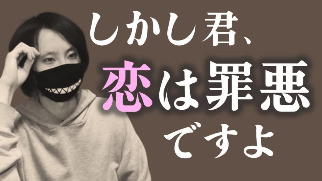 「恋を罪悪」は先生を正当化する理論なのでは?夏目漱石『こころ』を読んだ感想