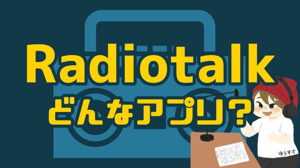 【おすすめラジオ配信アプリ】Radiotalkの使い方・特徴からイベントや注意点まで解説