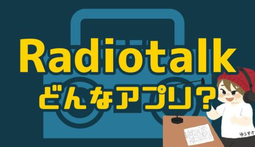 【おすすめラジオ配信アプリ】Radiotalk(ラジオトーク)の使い方・特徴からイベントや注意点まで解説