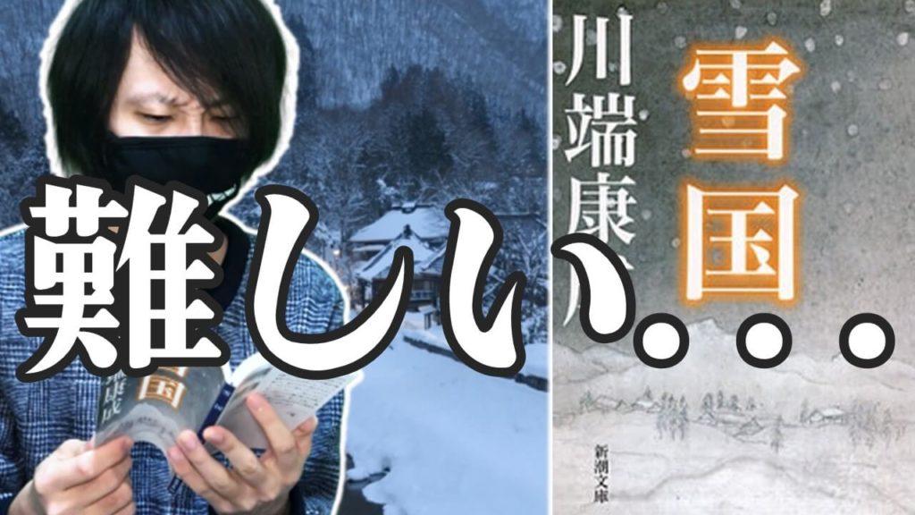 川端康成『雪国』のあらすじと感想|僕には難しかった...