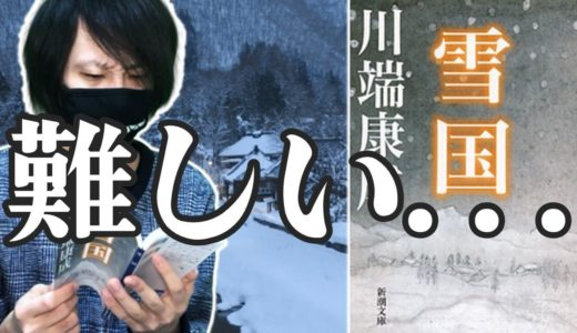 川端康成『雪国』のあらすじと感想|僕には難しかった…