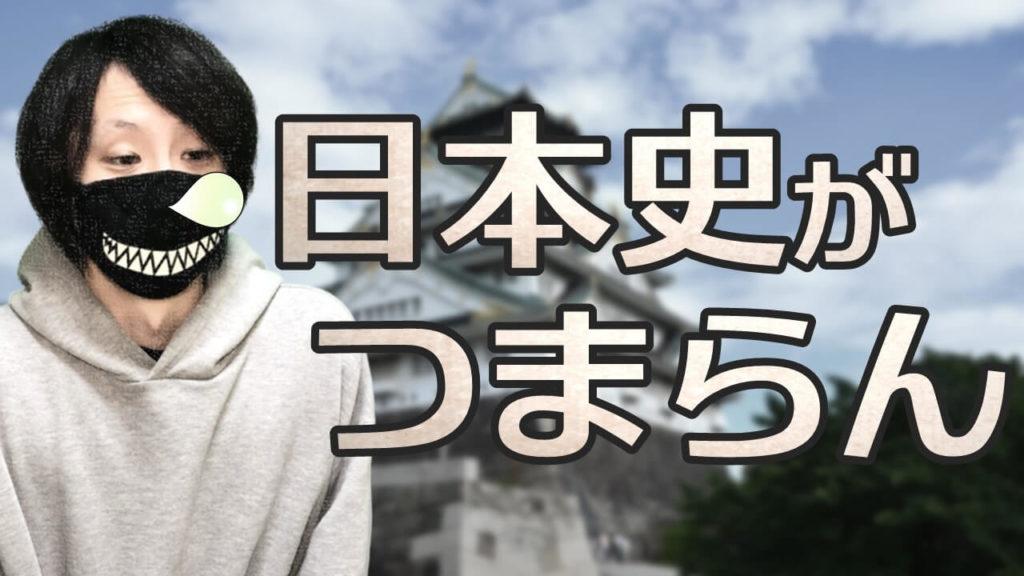 日本史がつまらないと感じる3つの理由【歴史が苦手科目でした】