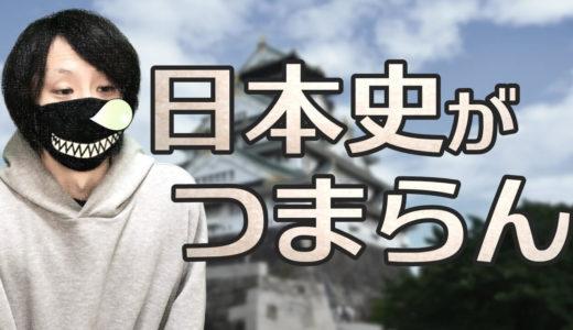 日本史がつまらないと感じる3つの理由【僕が歴史を克服したおすすめ本も紹介】