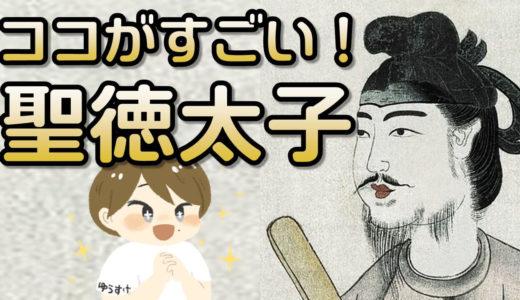 【3分で解説】聖徳太子って何をした人?仏教・憲法・遣隋使について【日本の偉人】