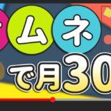 YouTubeのサムネイル作成だけで月30万円稼いだ話【インフルエンサーから受注しよう】