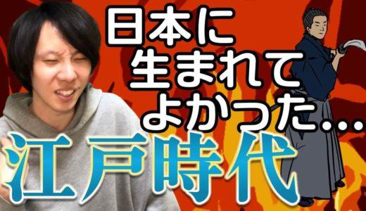 【江戸時代】「火事と喧嘩は江戸の華」から見る日本人の強さ|百田さんの言葉がエモい
