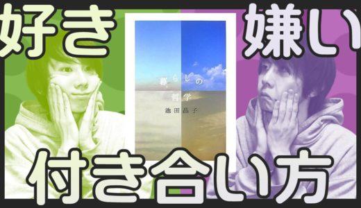 好き嫌いとの付き合い方|池田晶子『暮らしの哲学』
