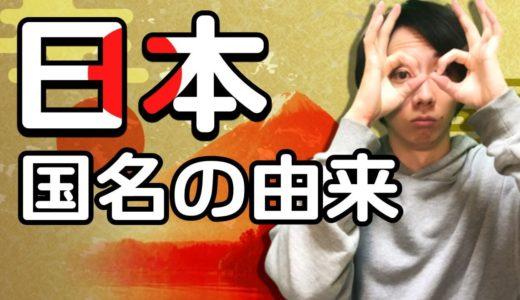 「日本」←国名の由来とは?いつから日本と呼ぶようになった?