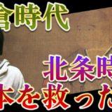 【北条時宗】世界最強のモンゴル帝国から日本を守った英雄は当時16歳の少年だった