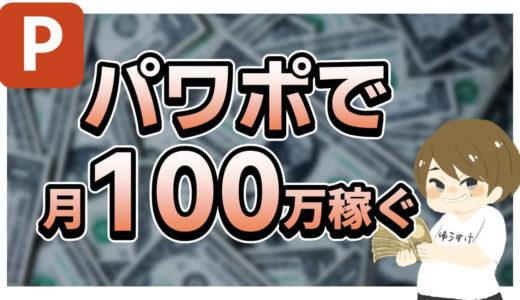 PowerPointで月100万円稼いだ内訳を紹介する