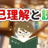 自己理解のために本を読みまくった話。自分を知りたいならまずは本屋に行くべし