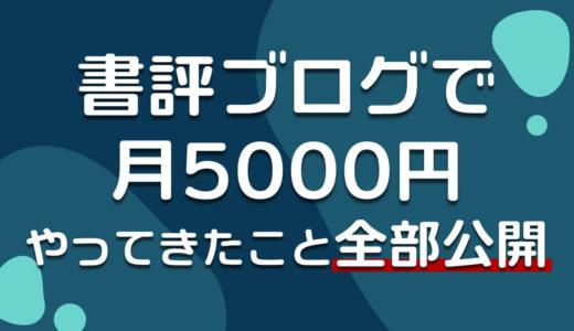 書評ブログで月5000円稼ぐまでにやったことを全部公開【自分が本当に好きな本を紹介しよう】