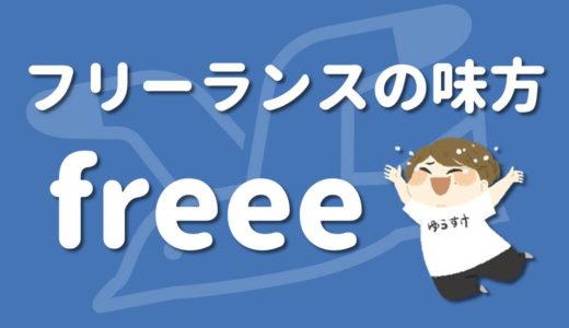 【freeeを使ってみた感想】フリーランスの開業届・請求書の作成・確定申告まで全部お任せ?