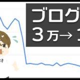 GoogleアップデートでブログPVが3万から1万まで下がった話orz