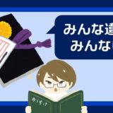 「みんな違ってみんないい」の意味を日本国憲法から捉えてみる【書評】