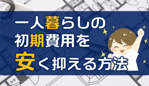 【体験談】一人暮らしの初期費用が高くて払えない人に知って欲しい【名古屋の新築家賃5万代を初期費用20万以内で借りた裏技】