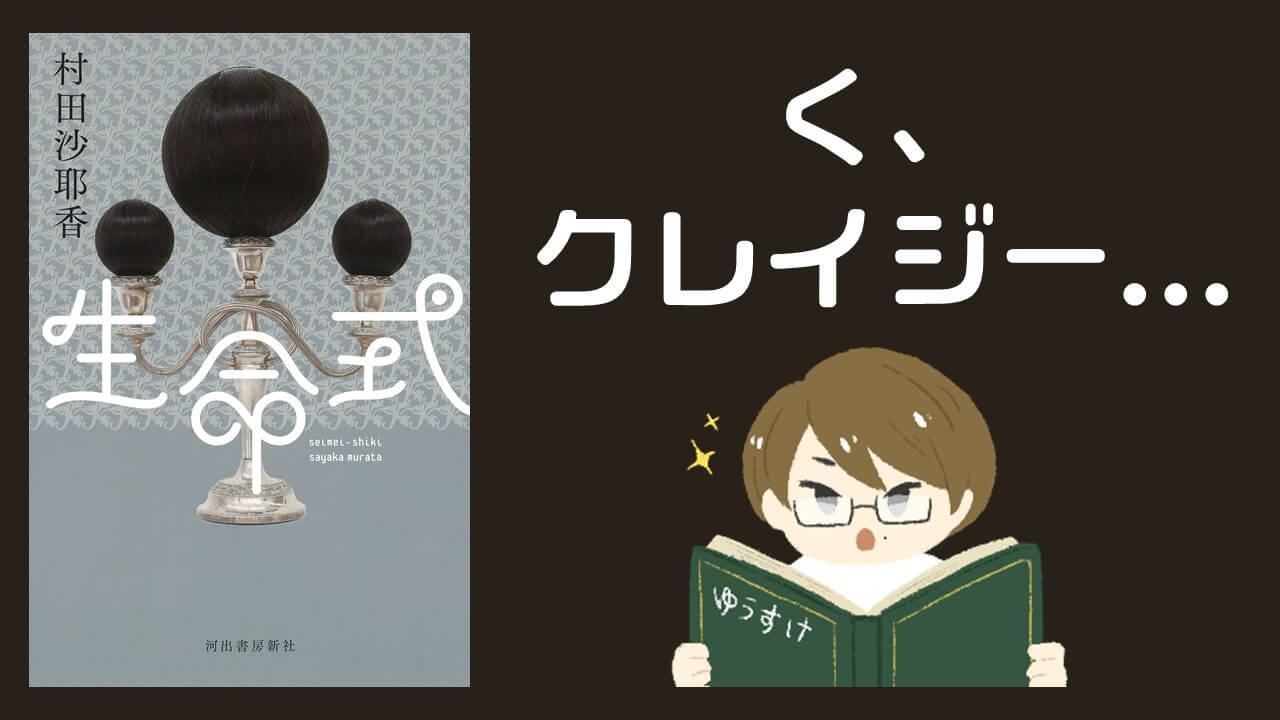 村田沙耶香『生命式』を読んだ感想【ネタバレ注意】