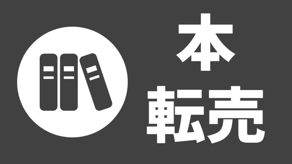 【大学生】本の転売で利益率40%を出して月3万円を稼いだ方法解説