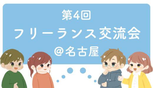 【2021年8月21日】第4回フリーランス交流会@名古屋やります!一緒にイベント主催したい人も募集!